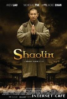 Xin Shao Lin Si Aka Shaolin (2011)